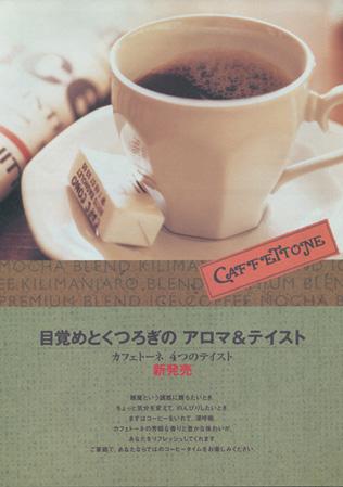 コーヒーフライヤー表面